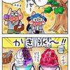 コメダ珈琲さんのかき氷で冷えっひえな日…!!