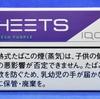 ヒーツ・フレッシュパープル(HEETS FRESH PURPLE)をアイコス互換機、グローハイパープラス、プルームエス2.0で吸う