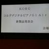 KORG新製品発表会!