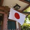 【建国記念の日】日本はどうやって建国されたのか?建国記念日ではないので注意?