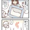お気に入り【086】