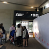 上海 虹橋(ホンチャオ)国際空港から地下鉄で中心街へ〜 @ 上海