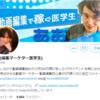 インフルエンサーの学歴【早稲田慶應卒だらけ】