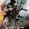 『オペレーション:レッド・シー』シネマート新宿