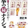 【選挙の話】「堂々と、票を金で買う選挙」 これが増えてきた日本