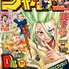 【ネタバレ感想】週刊少年ジャンプ 2020年48号