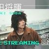 「菅田将暉 LIVE STREAMING 20210221」セットリスト