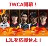 【世界大会開幕直前】IWCAに出場するLJL選手を応援しよう!!