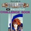 ブレインロードのゲームと攻略本の中で どの作品が最もレアなのか