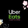 UberEats(ウーバーイーツ)で注文してみた!利用できる大阪の店舗やエリアはどこ?