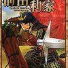 加賀百万石を築いた前田利家なら、令和の現代でどんな本を読むのか?