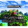 「Minecraft」子供や初心者におすすめの攻略本8冊!間違わない選び方【マインクラフト攻略】