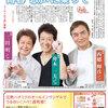 読売ファミリー6月4日号インタビューは舟木一夫さん、西郷輝彦さん、三田明さんです