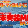 【マイダン】きたる追加コンテンツ第2弾!フロストフィヨルドにはあの未実装モンスターが⁈【MinecraftDungeons】#11