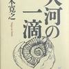 【コロナ読書】 五木寛之『大河の一滴』を読み、強い衝撃と深い感銘を受けました。~「人はみな大河の一滴」