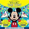【懸賞】キリンレモンを飲んで、ミッキーマウス90周年オリジナルグッズを当てよう!「キリンレモン Your Storyキャンペーン」