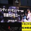 【阪神】9.29 メッセンジャー笑顔の別れ 現役最後の甲子園 写真あり
