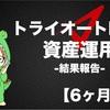 【6ヶ月経過】トライオートETFで自動売買資産運用_損益-15860円