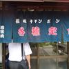 神奈川県平塚市 東海大近くの思案橋で皿うどんにチャーハン三昧!!!
