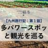 【九州旅行記#1】博多パワースポットと観光を巡る(四柱推命占い師 結斗)