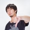 日本人は批判することが大好きな人種である。