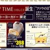 情報 商品 ANY TIME DOLCE イトーヨーカドー 1月26日号