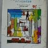 フィリップ・K・ディック「地図にない町」(ハヤカワ文庫)