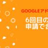 6回目の申請でGoogleアドセンス合格‼︎ブログ初心者の初収益