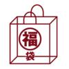 【福袋2018】無印良品の福袋!めざせ今年も当選!?