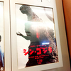 『シン・ゴジラ』鑑賞!これは見ないと損する。「現実対虚構」のキャッチフレーズに偽りのない特撮映画の真骨頂!!!