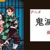 【映画サプリ】アニメ 鬼滅の刃 全26話