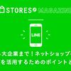 ネットショップの集客でLINEを活用するためのポイントとは?