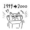 【ドラマ】2000年問題、覚えてる?『二千年の恋』