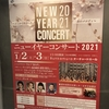 2021/1/2 ニューイヤーコンサート2021