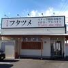 【再訪】濃厚トマトタンメンを食らう。極濃湯麺フタツメ 貝沢店