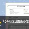 EC-CUBE4のPDFのロゴ画像の変え方