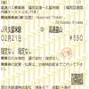 福岡空港~久留米線 高速バス乗車券