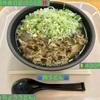 🚩外食日記(555)    宮崎ランチ   「きっちょううどん」⑤より、【肉うどん】‼️