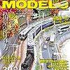 『RM MODELS 302 2020-11』 ネコ・パブリッシング