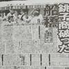 屈辱的大敗を喫した #銚子商業 の復活に必要な要件は何なのか?