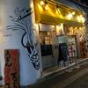 【今週のうどん60】 いぶきうどん 吉祥寺店 (東京・吉祥寺) ゴボウ天おろし醤油 + サッポロ黒生 中瓶