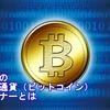 話題の仮想通貨(ビットコイン)セミナーとは