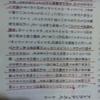 書籍:フラワーオブライフ 第一巻 P54-56