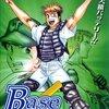 Base Boys-ベース・ボーイズ全2巻(にわのまこと)最終回も内容も忘れた・感想や思い出~ネタバレ注意・禁煙2年296日禁酒1日目の失敗・今日のはてブ。