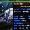 【MH4】「ギルドクエスト・ラージャン Lv100」を片手剣ソロでクリアしました!(オトモもいるよ!)