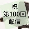 ポッドキャスト『謎ときどきボドゲラジオ』第100回配信