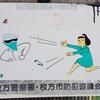 【沿線散歩】京阪交野線 <郡津→枚方市>