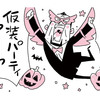 【マンガ】ワンマン社長はイベント好き?(18)