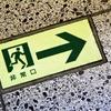 海外滞在中に日本で災害が起こったら。海外からできることを考えよう。