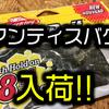 【バークレイ】日本未入荷モデル「US限定モデル バークレイ パワーベイト マンティスバグ」通販サイト入荷!